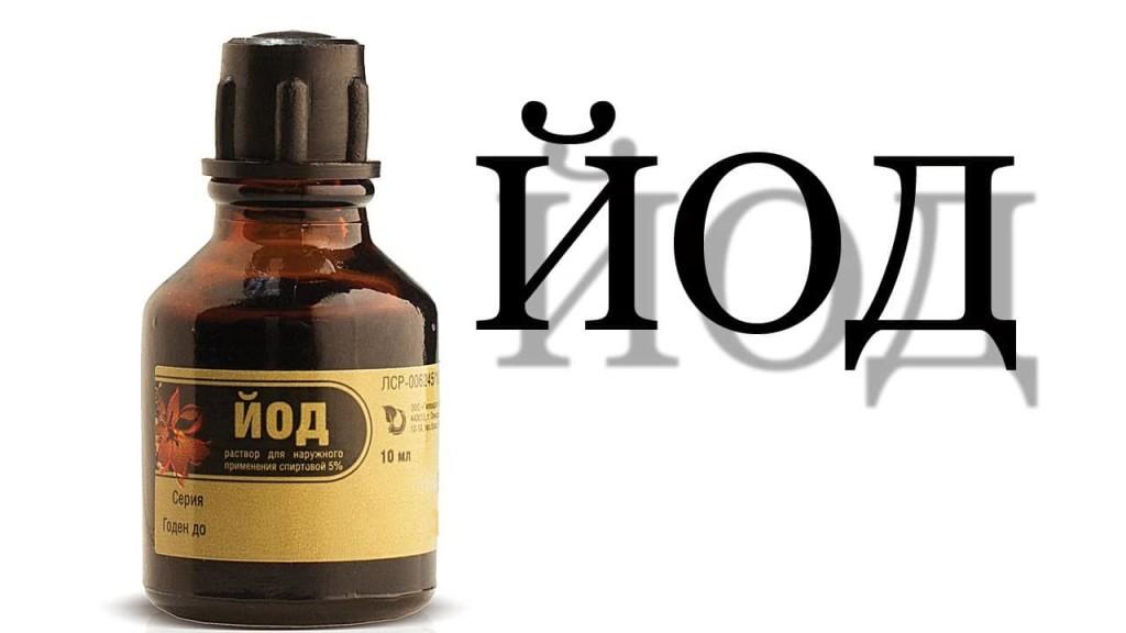 Йод – использование вещества для удобрения пеларгонии